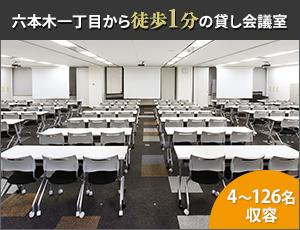 【貸し会議室】リアライブ六本木カンファレンスセンター