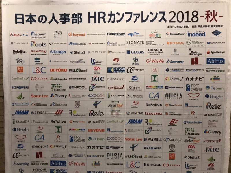 HRカンファレンス①